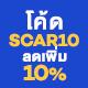 Provamed Scarzone Mini Set (Acne5g + Ultra7g)