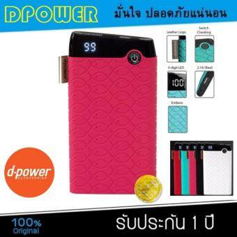 D-power Powerbank 8,000mAh รุ่น R-533