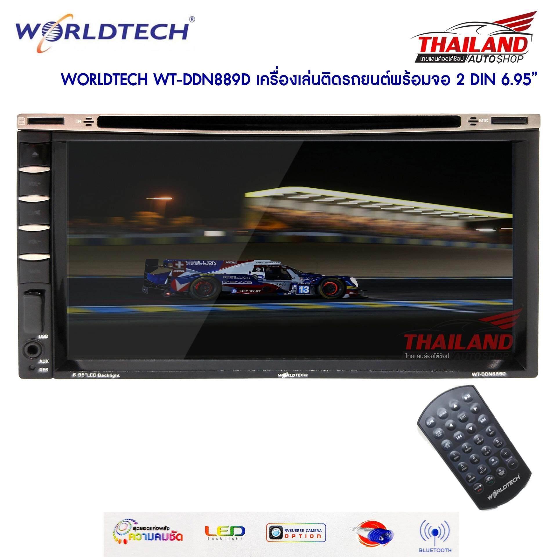 ราคา Worldtech Wt Ddn889Dเครื่องเล่นติดรถยนต์พร้อมจอ 2 Din 6 95