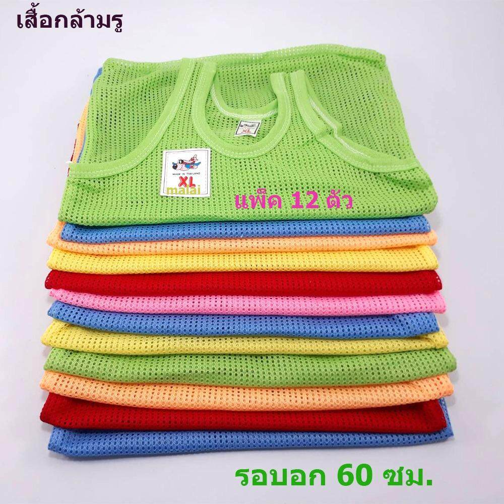 ราคา Malaishop เสื้อกล้ามเด็กแบบมีรู คละสี แพ็ค 12 ตัว ใน ไทย