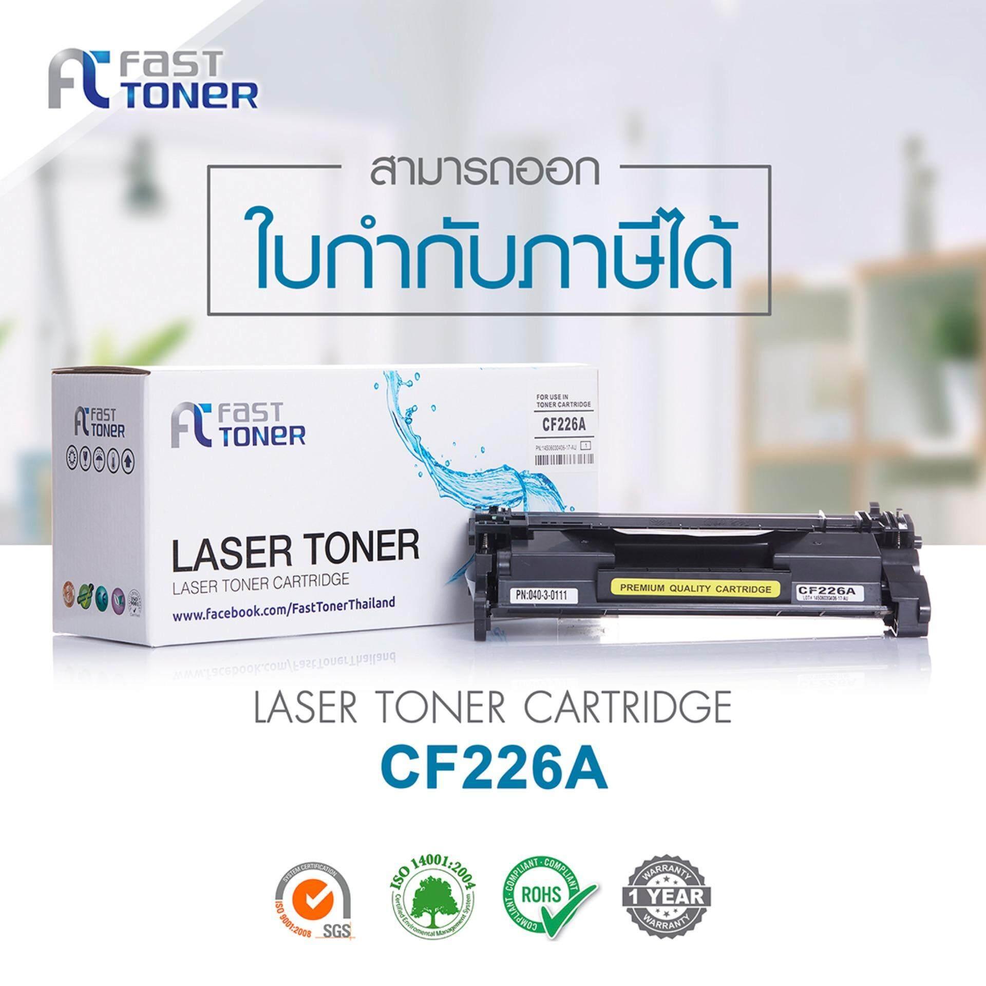 ซื้อ Fast Toner ตลับหมึกเทียบเท่าเลเซอร์ Laser Toner Hp Cf226A 26A ใน กรุงเทพมหานคร