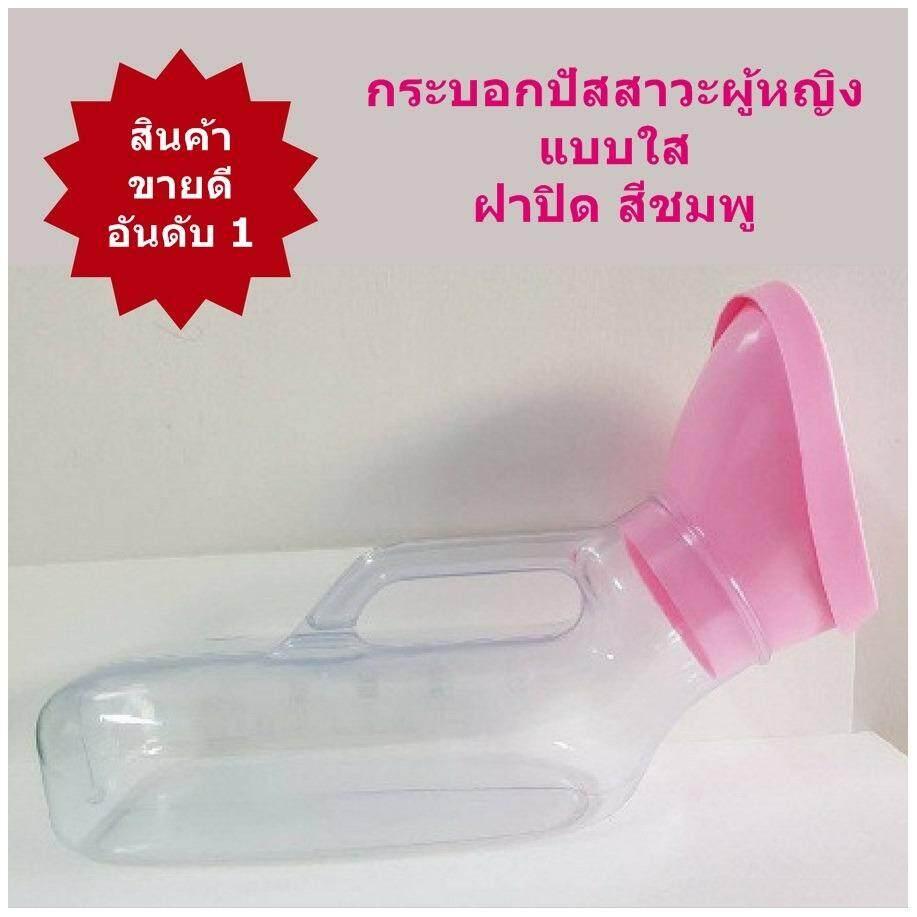 กระบอกปัสสาวะหญิง แบบใส ฝาปิดสีชมพู - โถฉี่พกพา คอมฟอร์ท100 ขนาดจุ 1 ลิตร (เหมาะสำหรับผู้ป่วย ผู้สูงอายุ และเด็ก)