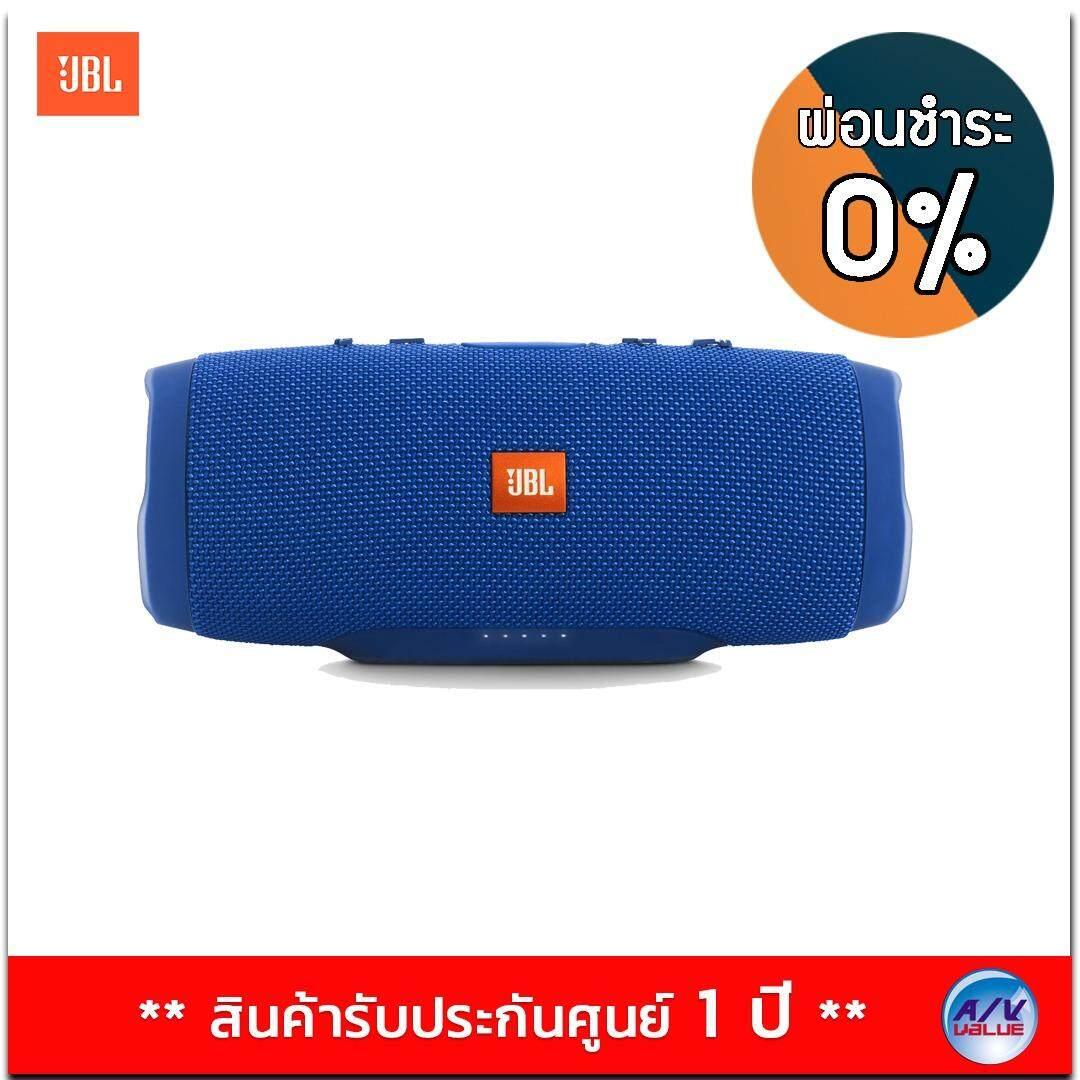 โปรโมชั่น Jbl Waterproof Bluetooth Speaker รุ่น Charge 3 Blue