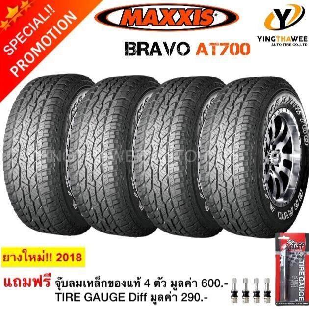ซื้อ Maxxis ยางรถยนต์ รุ่น At 700 245 70R16 Black จำนวน 4 เส้น แถมจุ๊บเหล็ก 4 ตัว ใหม่