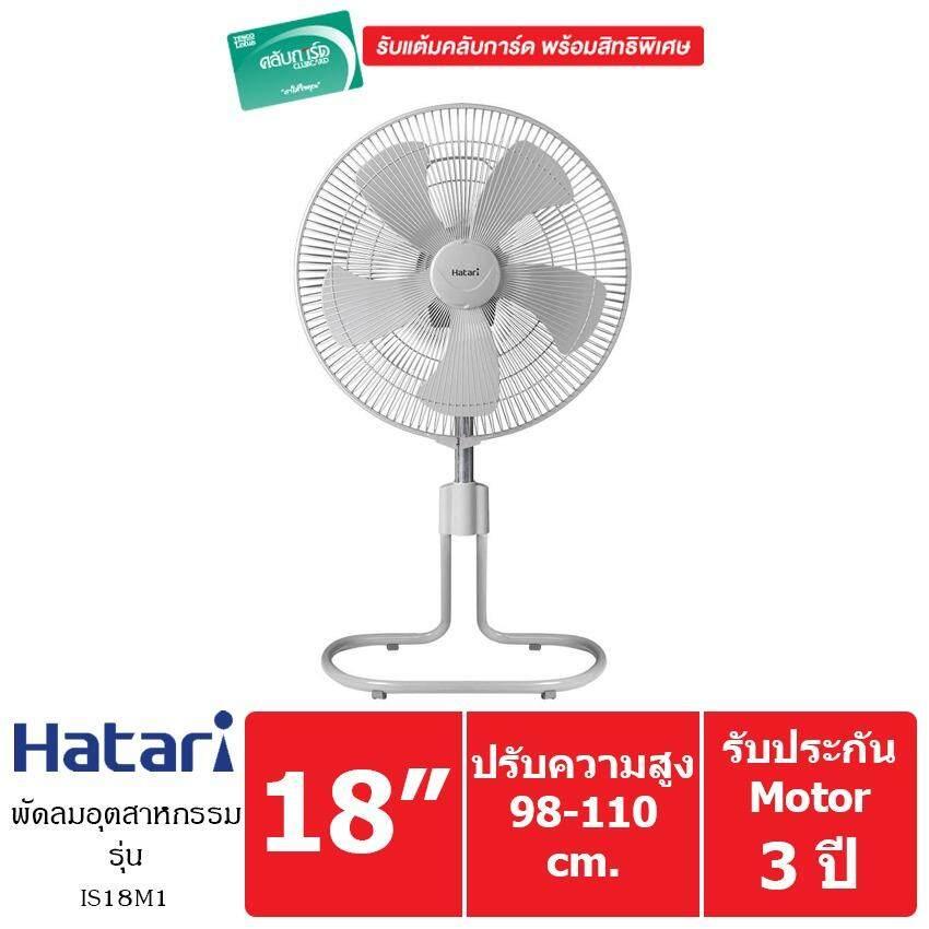 ขาย ซื้อ Hatari พัดลมอุตสาหกรรม 18 นิ้ว รุ่น Ht Is18M7 Grey