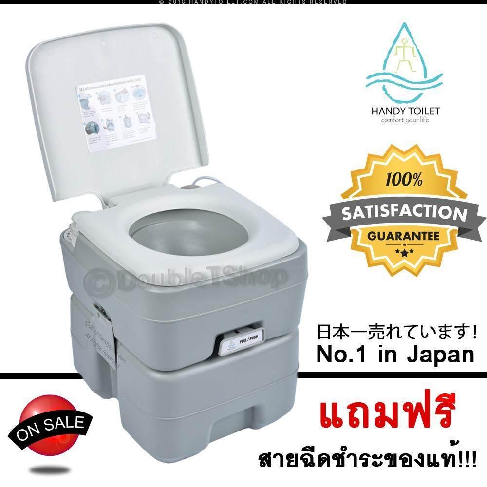 สุขภัณฑ์ผู้สูงอายุ Handy Toilet ขนาด 20 ลิตร รุ่นล่าสุด 2018 ระบบทำความสะอาด 3 ทาง (พิเศษ ฟรี!! สายฉีดชำระ)