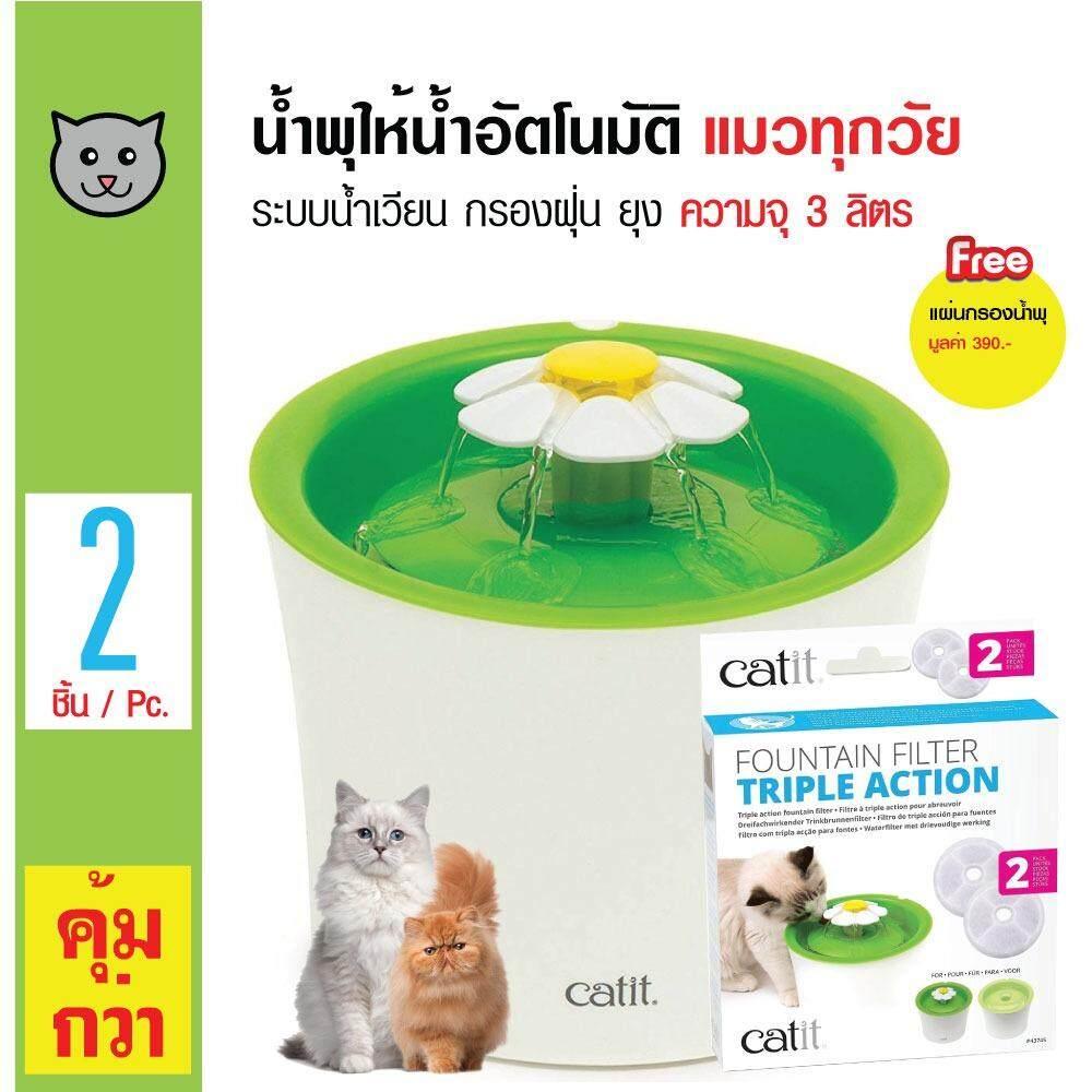 ส่วนลด Catit น้ำพุให้น้ำอัตโนมัติ น้ำพุแมว น้ำพุสุนัข กรองฝุ่น น้ำสะอาด ความจุ 3 ลิตร Catit ไส้กรองน้ำพุแมว ฟิลเตอร์ตัวกรองน้ำ กรองฝุ่น เส้นขน สำหรับน้ำพุแมวรุ่น Flower ขนาด 3 ลิตร 2 แผ่น แพ็ค Catit กรุงเทพมหานคร