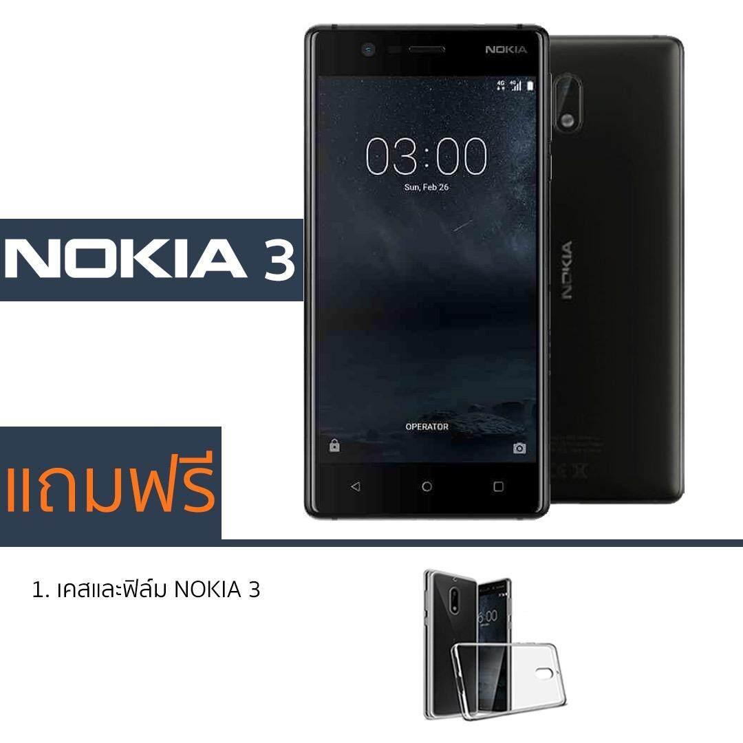 NOKIA 3 BLACK ใหม่ 2017เครื่องแท้ศูนย์ไทย 100% !!!โปรโมชั่นราคาพิเศษ