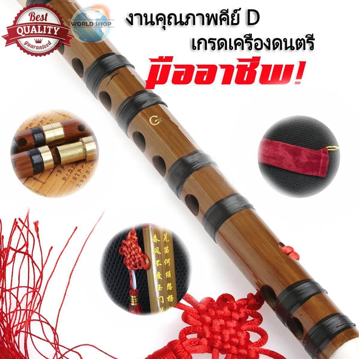 ส่วนลด สินค้า ขลุ่ยไม้ไผ่จีน คีย์ D ขลุ่ย คุณภาพเสียงไพเราะ ช่วยให้การเป่าขลุ่ยดีเยี่ยมยิ่งขึ้น Bamboo Flute In D Key