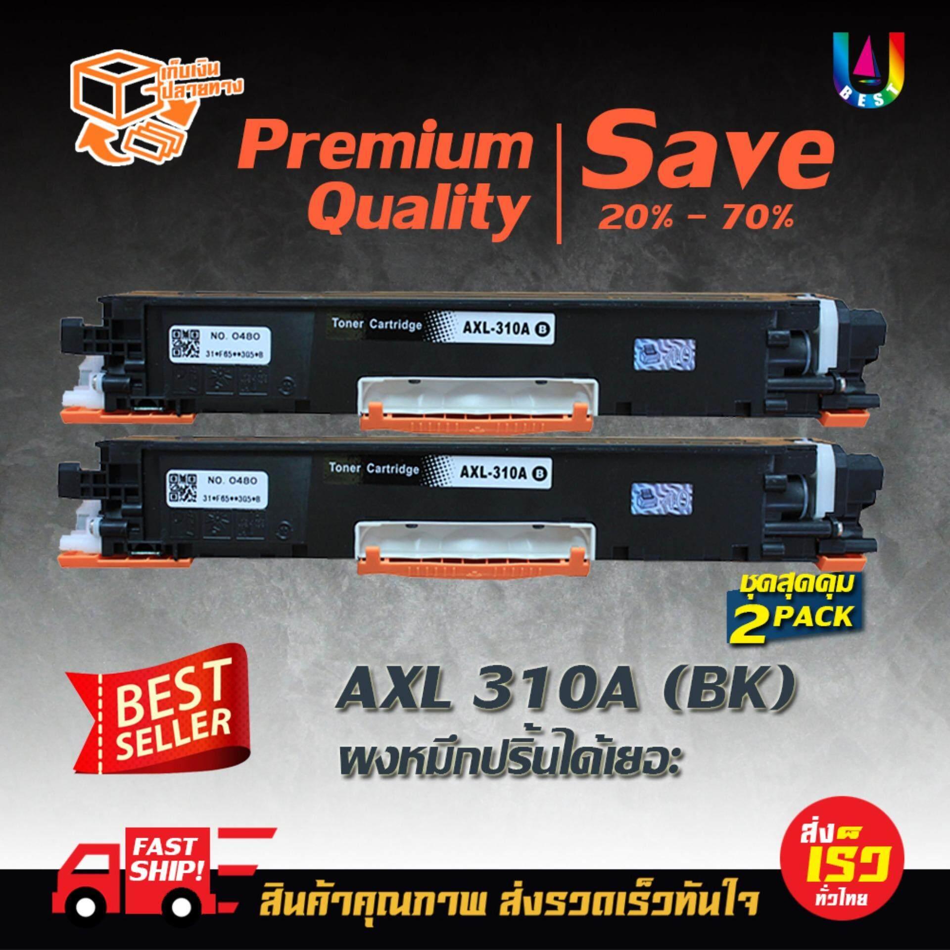ราคา Axis Hp Cp1025 Cp1025Nw M175A M175Nw M275 Laser Toner Cartridge Ce310A Ce310 310A 126A Toozuzu Pack 2 Toozuzu ออนไลน์