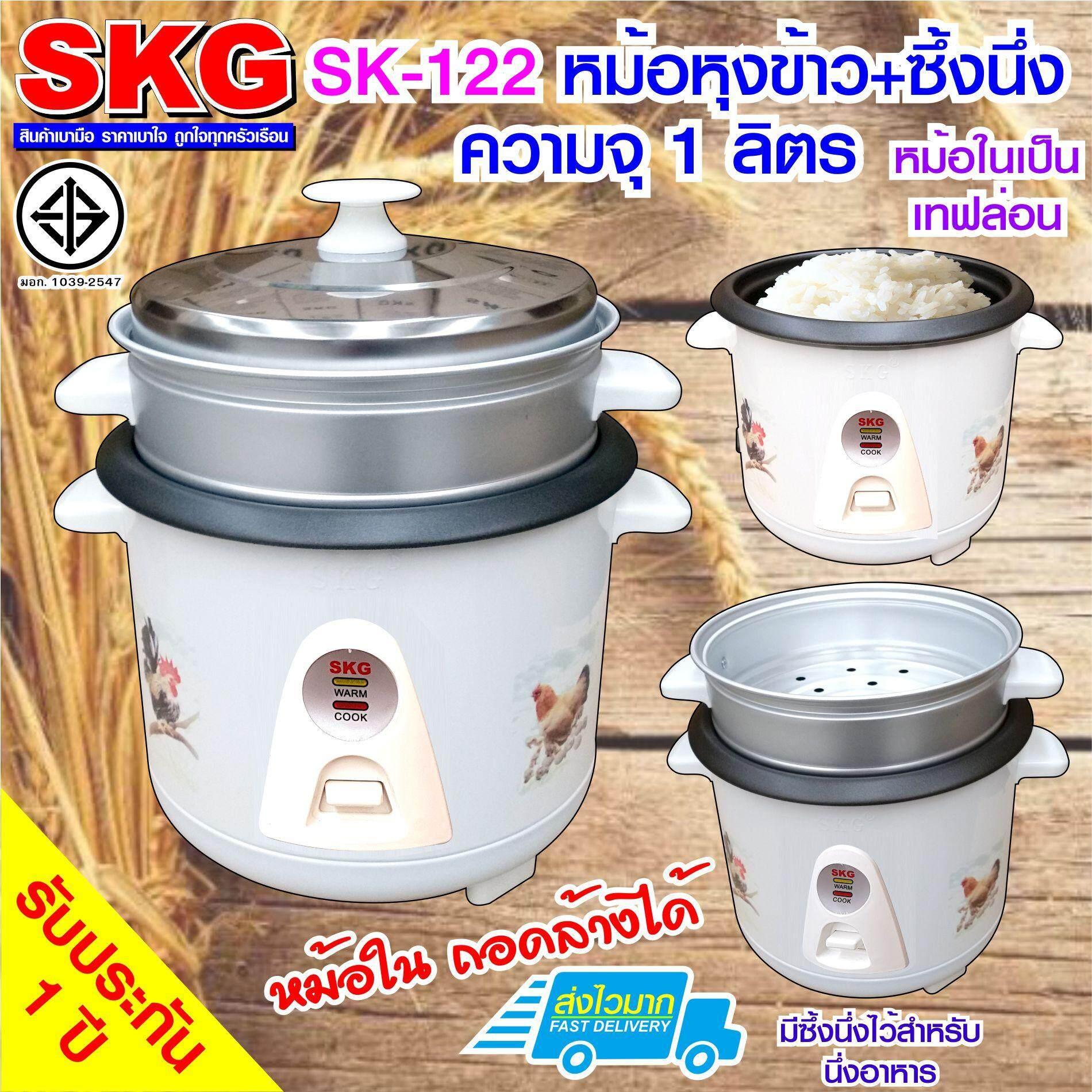 ซื้อ Skg หม้อหุงข้าว มีซึ้งนึ่ง รุ่น Sk 122 1 2 ลิตร ลายไก่ ออนไลน์ กรุงเทพมหานคร