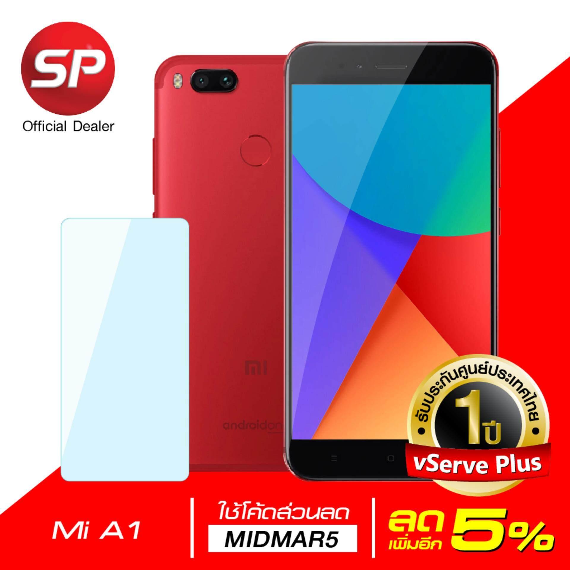 Xiaomi Mi A1 \Special Edition Red\ (4/64GB) พร้อมฟิล์มกันรอยหน้าจอ มูลค่า 199.- (ระบบ Pure Android มาพร้อม Dual-Camera) รับประกันศูนย์ไทย VSTECS 1 ปีเต็ม!!