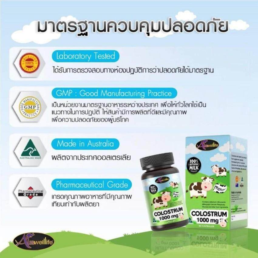 Auswelllife Colostrum 2.jpg