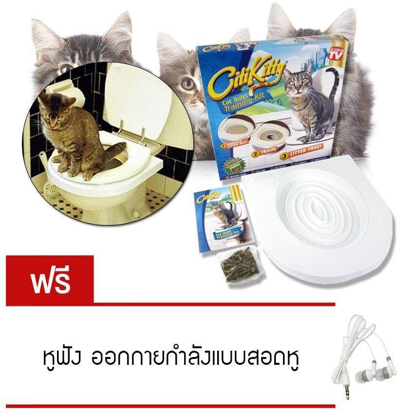 ส่วนลด Elit Citikitty ชุดฝึกแมวเข้าห้องน้ำ สำหรับแมวทุกวัย Cat Toilet Training แถมฟรี หูฟัง ออกกายกำลังแบบสอดหู