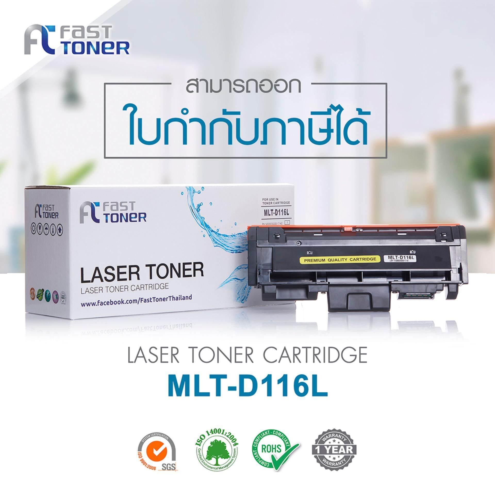 ขาย Fast Toner ตลับหมึกพิมพ์เลเซอร์ Samsung Mlt D116L สำหรับเครื่องปริ้น M2625 M2626 M2825 M2826 M2675 M2676 M2875 M2876 M2835Dw เป็นต้นฉบับ