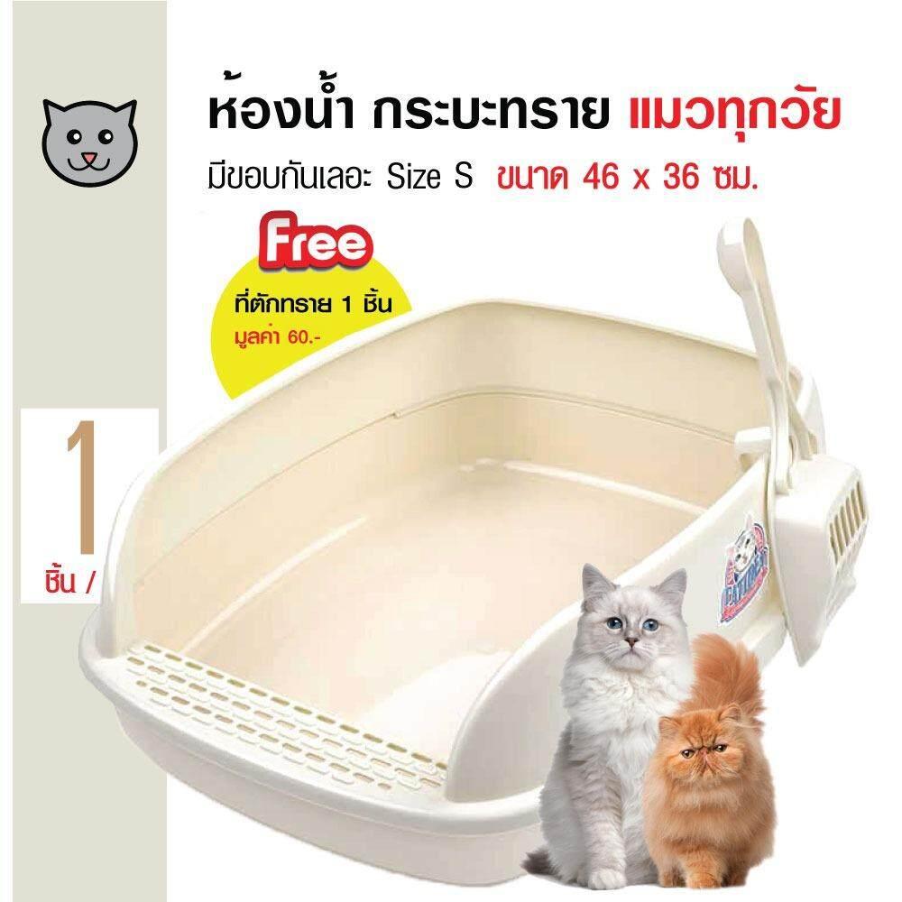 ความคิดเห็น Catidea ห้องน้ำแมว กระบะทรายแมวมีขอบกันทรายเลอะ สำหรับแมวพันธุ์เล็ก Size S ขนาด 46X36 ซม แถมฟรี ที่ตักทรายแมว