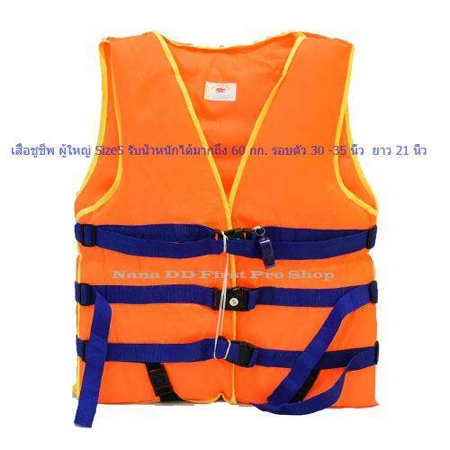 ทบทวน ที่สุด Dd Pro เสื้อชูชีพผู้ใหญ่ เสื้อชูชีพ Life Jacket รับน้ำหนักได้ 60 Kg รอบอก 30 35 นิ้ว ยาว 22 นิ้ว