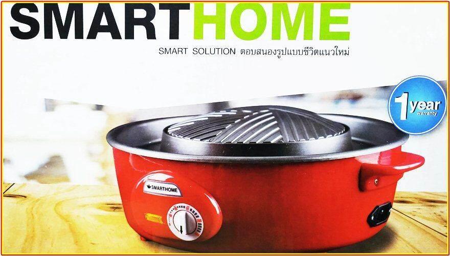 ทบทวน Smart Home หม้อสุกี้ บาร์บีคิว เตาปิ้งย่างอเนกประสงค์ รุ่นSm Eg1300 สีดำ แดง