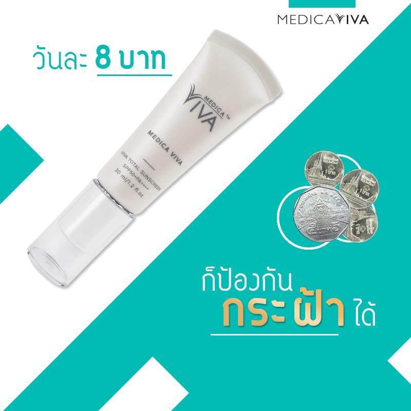 ราคา ครีมกันแดดวิว่า Viva Total Sunscreen Spf50 Pa สุดยอดครีมกันแดดของเมืองไทย Medica Viva เป็นต้นฉบับ