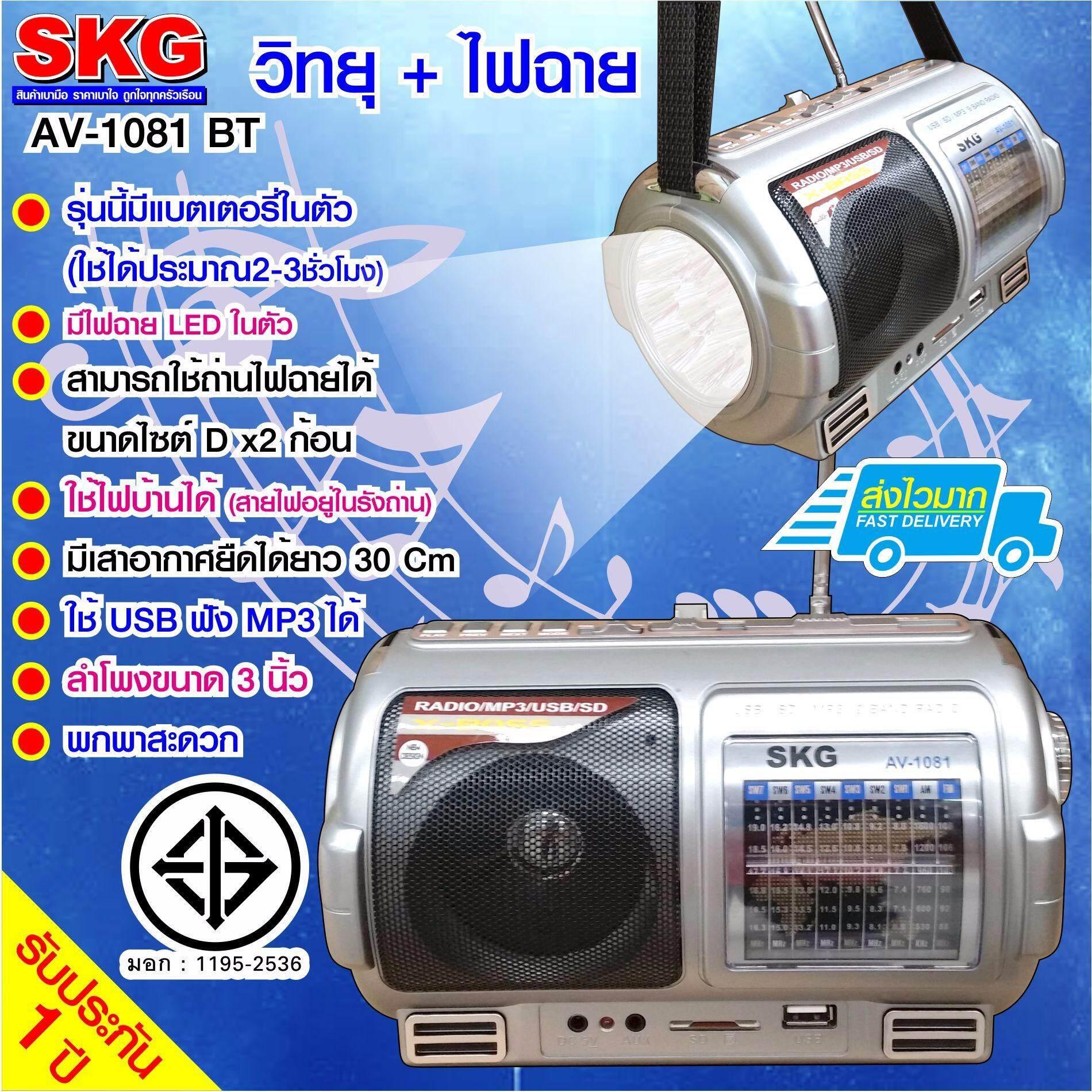 ซื้อ Skg วิทยุ ไฟฉาย รุ่น Av 1081 สีเงิน ถูก ใน กรุงเทพมหานคร