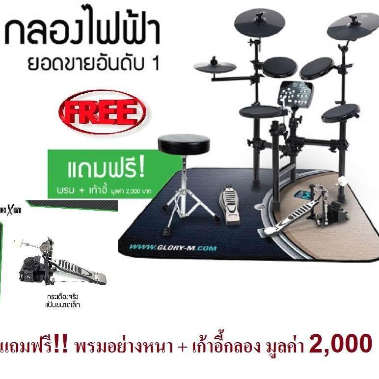 ขาย กลองชุดไฟฟ้า Hxm รุ่น Hd 005 ใช้กระเดื่องจริง แถมฟรีพรมรอง และ เก้าอี้ Hxm ใน Thailand