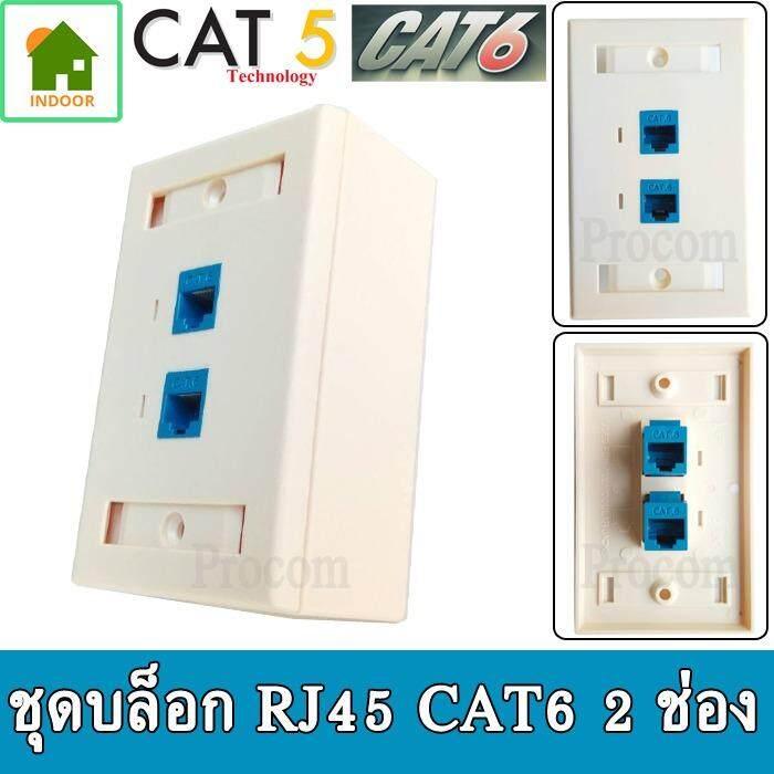 ขาย ชุดบล็อก Rj45 ใช้ได้ทั้ง Cat5E และ Cat6 แบบ 2 ช่องเสียบ พร้อมใช้งาน Cat 6 In Line 2หัว กล่องลอย 2X4 หน้ากาก แบบ 2 ช่อง สีไอเวอรี่ จำนวน 1 ชุด Box ถูก