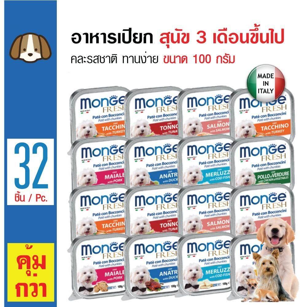 ขาย ซื้อ Monge Fresh อาหารสุนัข อาหารเปียก คละรสชาติ อร่อย ทานง่าย สำหรับสุนัข 3 เดือนขึ้นไป ขนาด 100 กรัม X 32 ถาด กรุงเทพมหานคร
