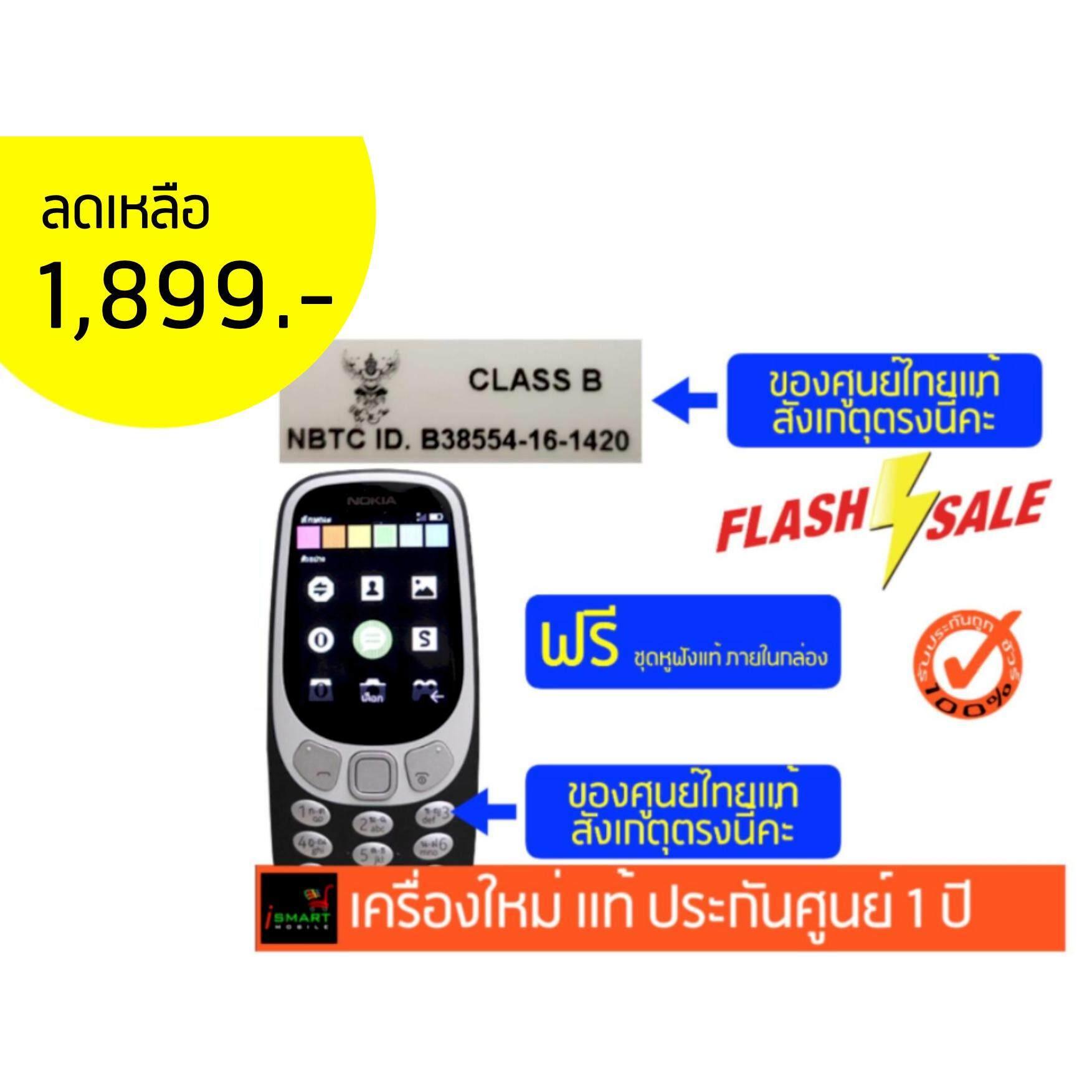 ขาย Nokia 3310 3G แท้ ฟรี Smalltalk แท้ ลดเหลือ 1 899 บาท กดโค๊ต Ismart10 พร้อมส่งฟรี เป็นต้นฉบับ