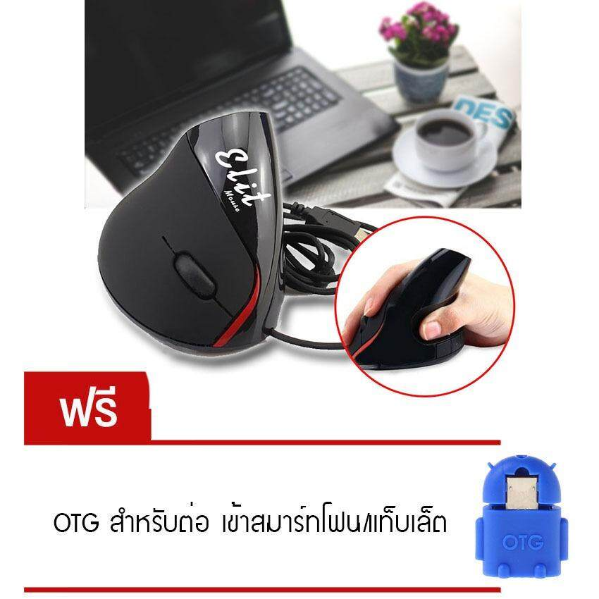 โปรโมชั่น Elit เมาส์แนวตั้งแก้อาการปวดข้อมือ Vertical Mouse Ergonomic Mouse แถมฟรี Otg สำหรับต่อ เข้าสมาร์ทโฟน แท็บเล็ต Elit