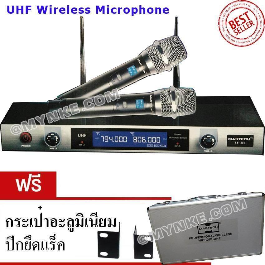ราคา ไมค์ลอยคู่ ไมค์ไร้สาย Uhf ไมโครโฟน Wireless Microphone แถมกล่องไมคื ยึดแร็คได้ รุ่น Mastech U 38 Professional 100เมตร ที่สุด