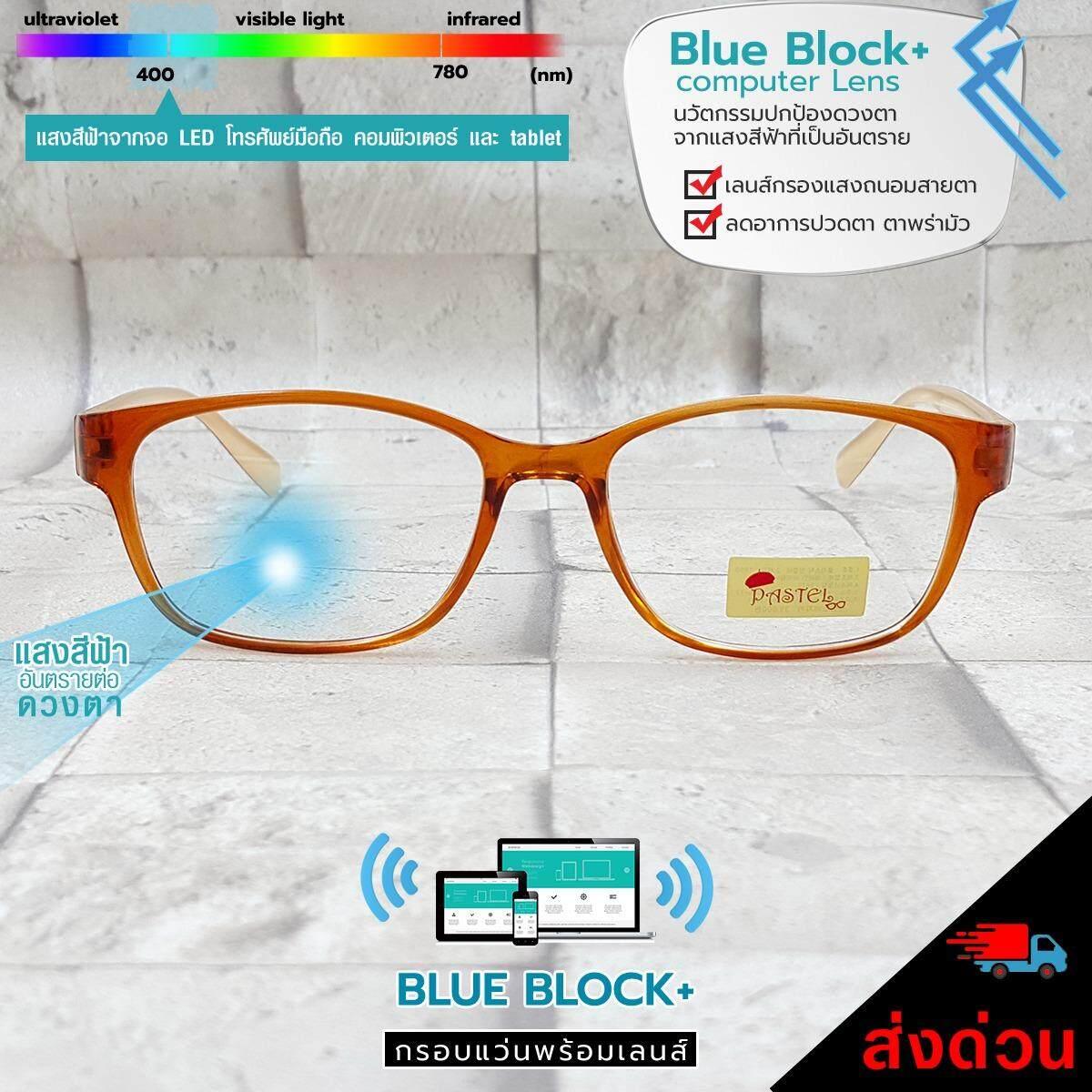 ราคา แว่นตากรองแสงบลู หน้าจอมือถือและคอมพิวเตอร์ ลดอาการแสบตา ยี่ห้อ Pastel รุ่น Blue Tt103 ด้วยเทคโนโลยีใหม่ล่าสุด Nano Blue Light Block Plus รู้สึกสบายตาทันที ตั้งแต่ใส่ครั้งแรก เป็นต้นฉบับ Pastel