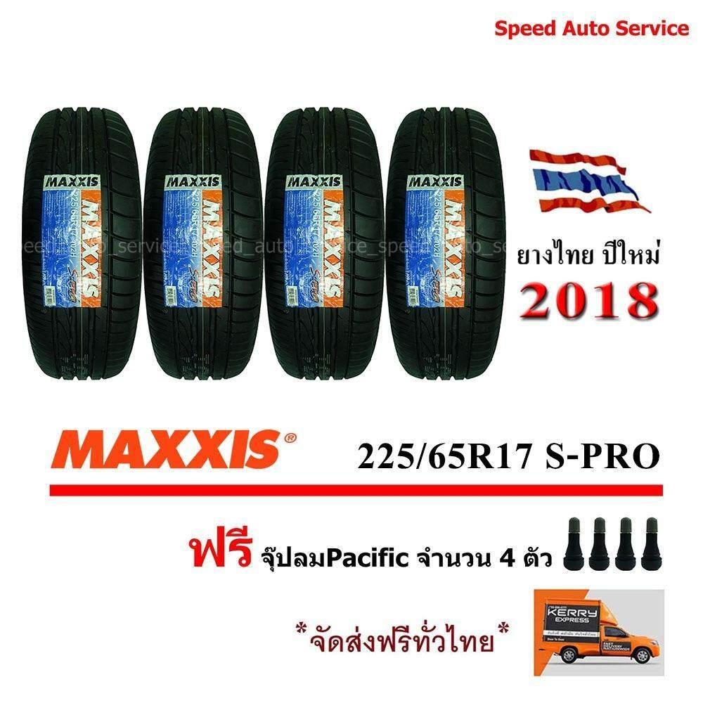 MAXXIS ยางรถยนต์ 225/65R17 รุ่น S-Pro 4 เส้น (ฟรี จุ๊บลม Pacific ทุกเส้น)