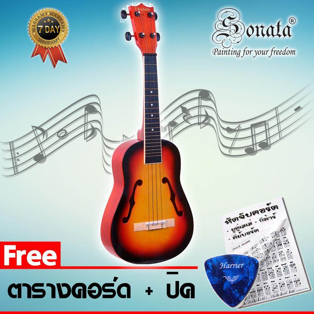Sonata Ukulele อูคูเลเล่ 26 นิ้ว เทเนอร์แจ๊ส พร้อมปิคและตารางคอร์ด Sonata ถูก ใน กรุงเทพมหานคร