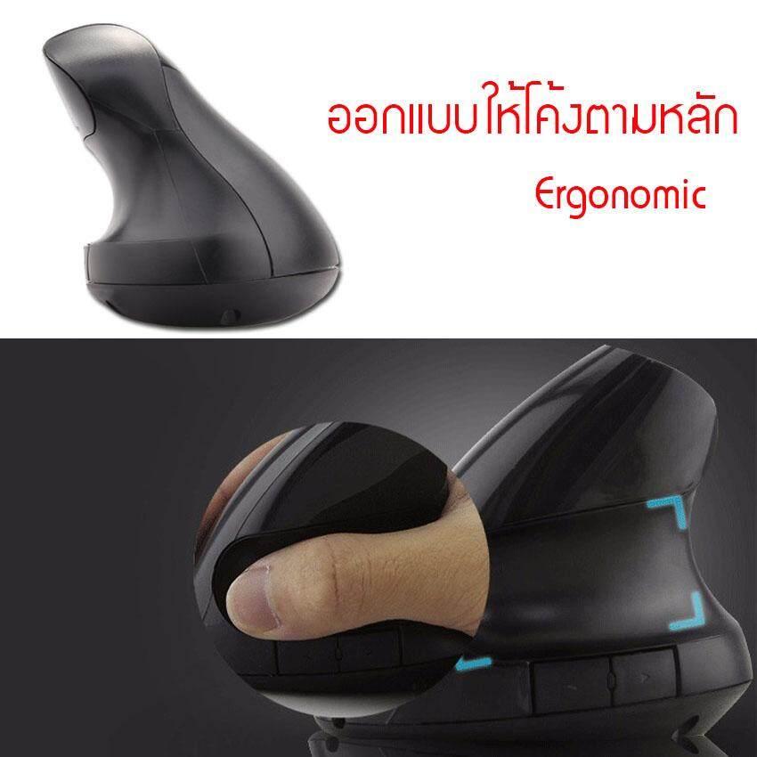8 vertical mouse.jpg