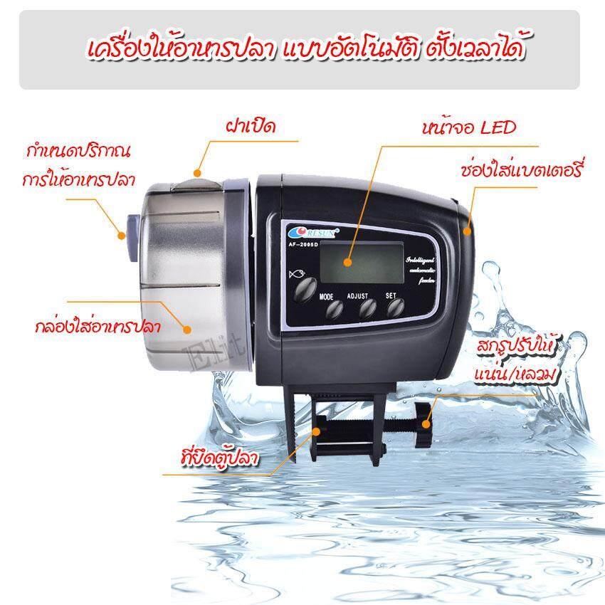 3 Automatic fish feeder 1.jpg