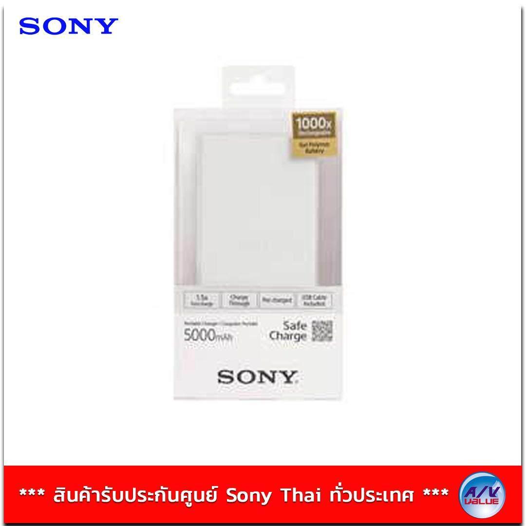 ส่วนลด Sony Power Bank 5000Mah Cp V5B White Sony กรุงเทพมหานคร