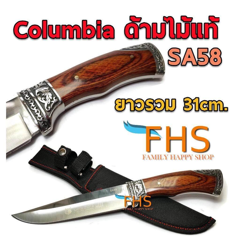 ราคา Fhs Columbia Company รุ่น Sa58 ด้ามไม้แท้ มีดเดินป่าพร้อมซองแบบร้อยเข็มขัด เหมาะสำหรับกิจกรรมเดินป่า ท่องเที่ยวติดตัวไว้ใช้ได้ดี ขนาดตัวมีดรวมด้าม 31 Cm น้ำหนักตัวมีด330กรัม เป็นต้นฉบับ