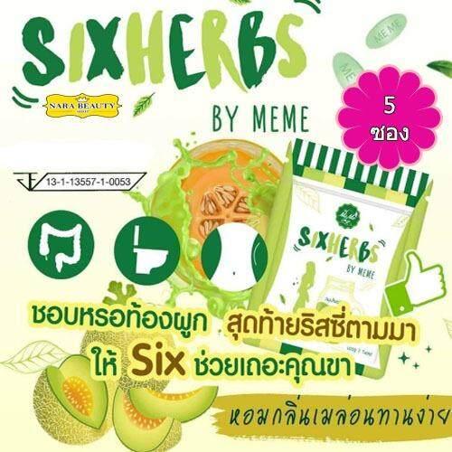 โปรโมชั่น สมุนไพรดีท็อก Six Herbs By Meme ซองละ 7 เม็ด 5ซอง ใน กรุงเทพมหานคร