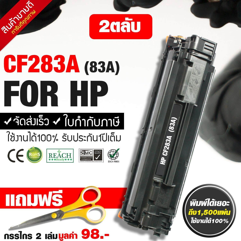 ซื้อ หมึกพิมพ์ 83A Cf283A Pack 2 For Hp Laserjet Mfp M125A Mfp M125Nw Mfp M127Fn Mfp M127Fw Pro M201N M225Dn M225Dw Black Box Toner ถูก กรุงเทพมหานคร