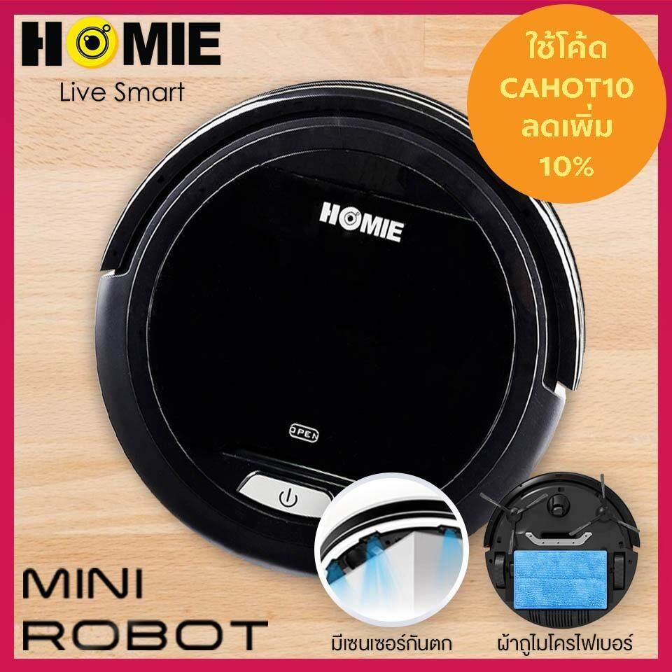 HOMIE หุ่นยนต์ดูดฝุ่น รุ่น Mini Robot (มีผ้าถูไมโครไฟเบอร์) - สีดำ