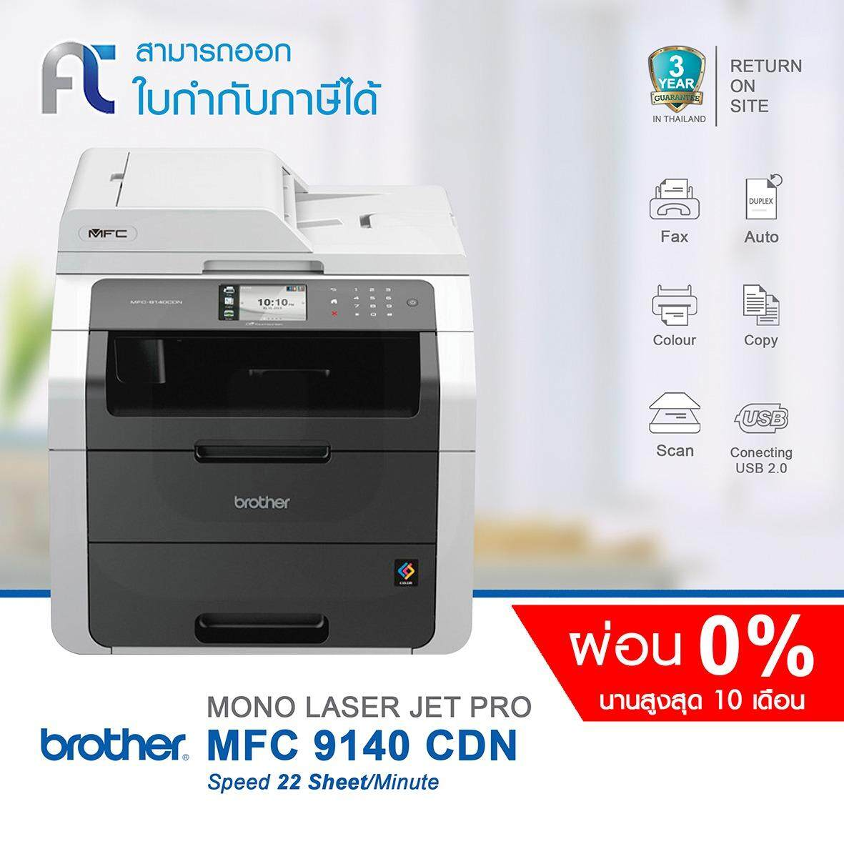 Brother Mfc 9140Cdn Colour Led Multifunction Printer 3 Years Warranty ใหม่ล่าสุด