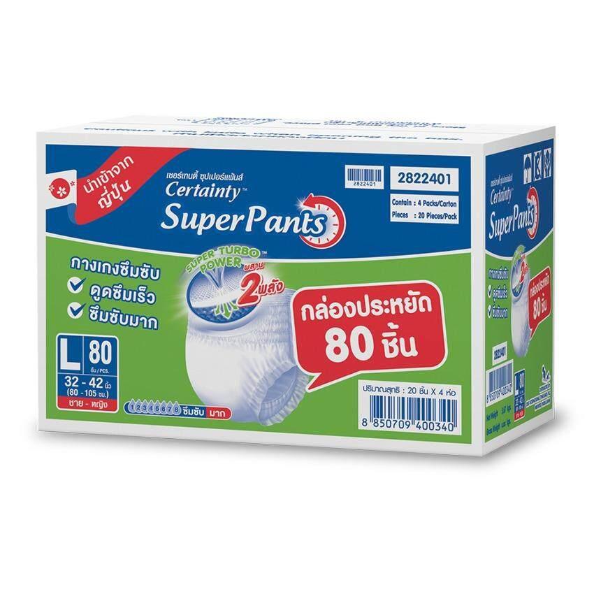 ขาย ซื้อ เซอร์เทนตี้ ซุปเปอร์แพนส์ ราคาประหยัด ลัง Super Save กางเกงซึมซับ กล่องใหญ่ ไซส์ L 80 ชิ้น