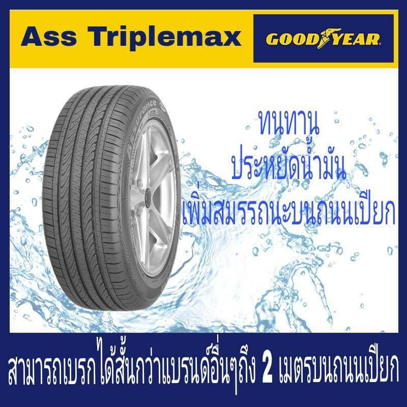 ราคา Goodyear ยางรถยนต์ 205 60R16 รุ่น Assurance Triplemax ออนไลน์ กรุงเทพมหานคร