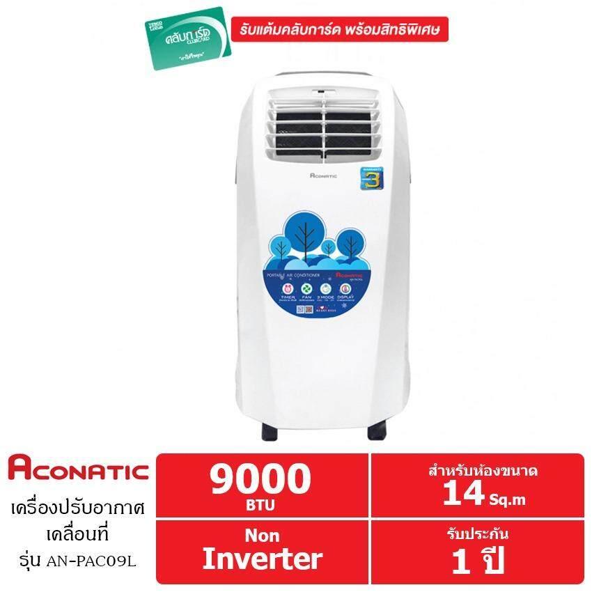 ซื้อ Aconatic เครื่องปรับอากาศเคลื่อนที่ 9000 Btu รุ่น An Pac09L ออนไลน์ กรุงเทพมหานคร