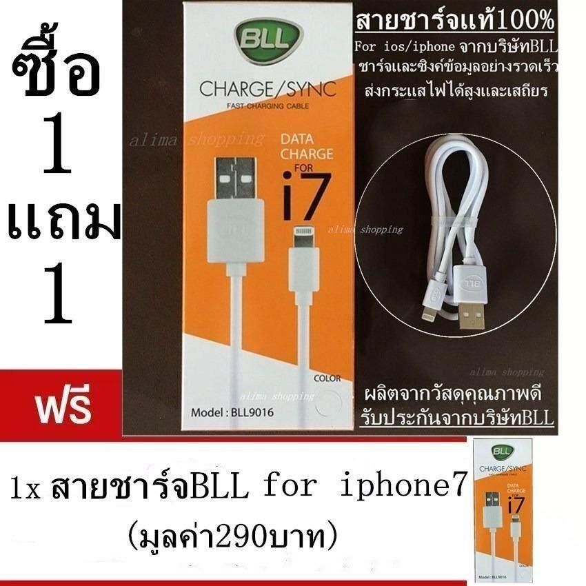 ขาย ซื้อ1แถม1 สุดคุ้ม Bll Lightning Usb For Iphone Ios สายชาร์จ สำหรับไอโฟน Fast Charging Cable Dada Charge Sync ออนไลน์