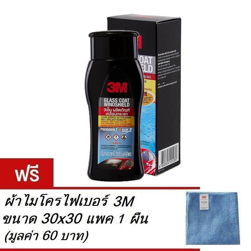 ขาย 3M 8889Lt ผลิตภัณฑ์เคลือบกระจกป้องกันน้ำเกาะ 200 Ml Glass Coating Windshield แถม ผ้าไมโครไฟเบอร์ 1ผืน ไทย