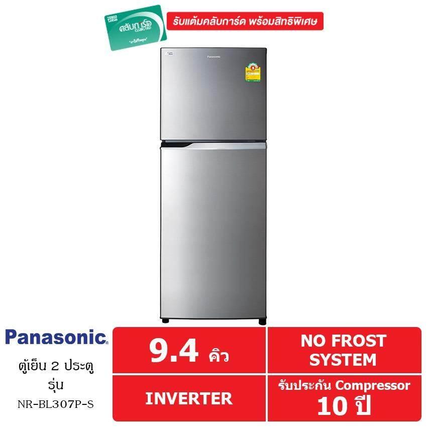 ราคา Panasonic ตู้เย็น 2 ประตู 9 4Q รุ่น Nr Bl307P S ออนไลน์