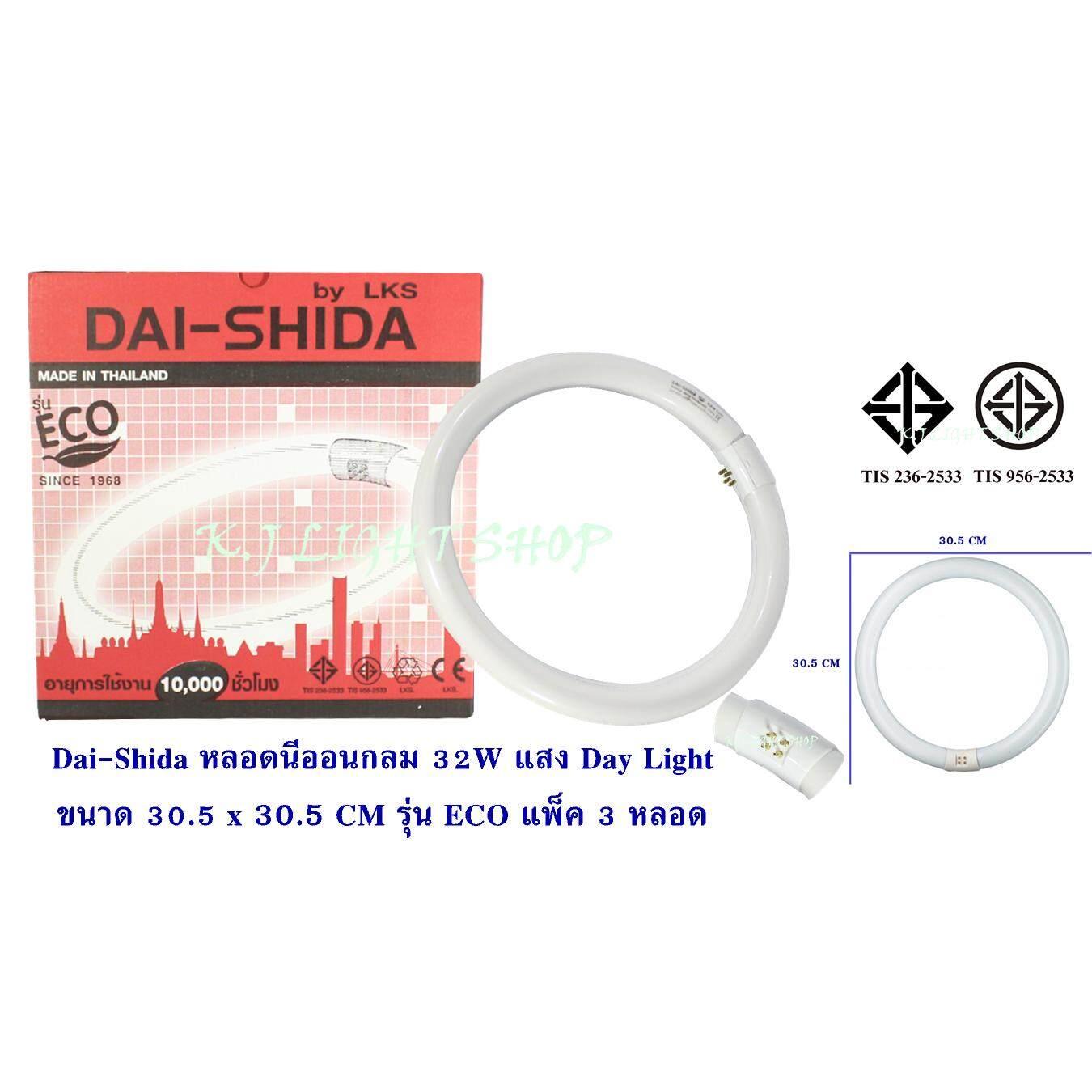 ขาย Dai Shida หลอดนีออนกลม 32W แสง Day Light 3 หลอด