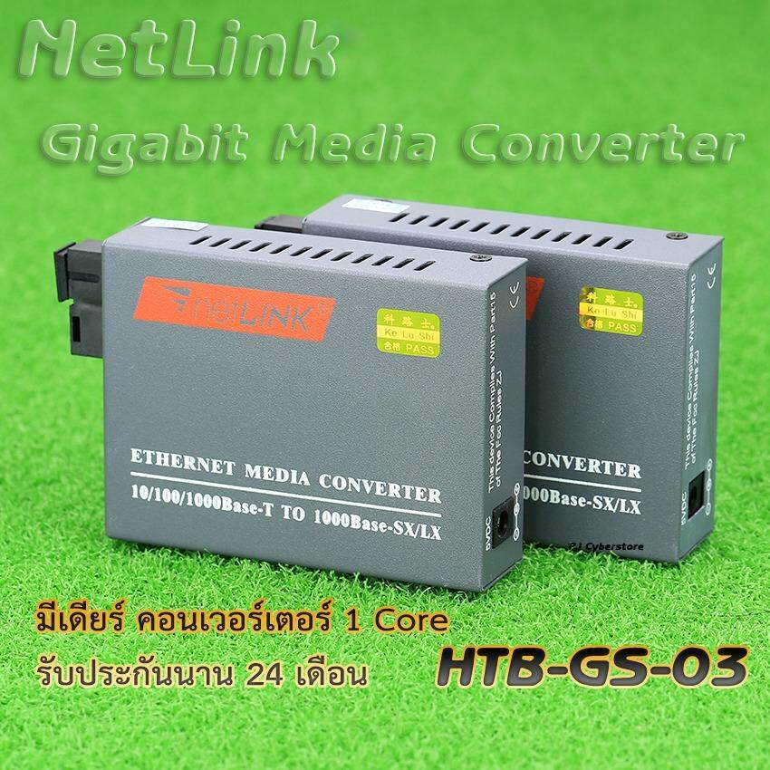 ซื้อ Netlink Gigabit Media Converter Htb Gs 03 A B รับประกัน 24 เดือน Fiber Optic 25Km Single Mode Single Fiber Wdm Rj45 2 ตัว A และ B