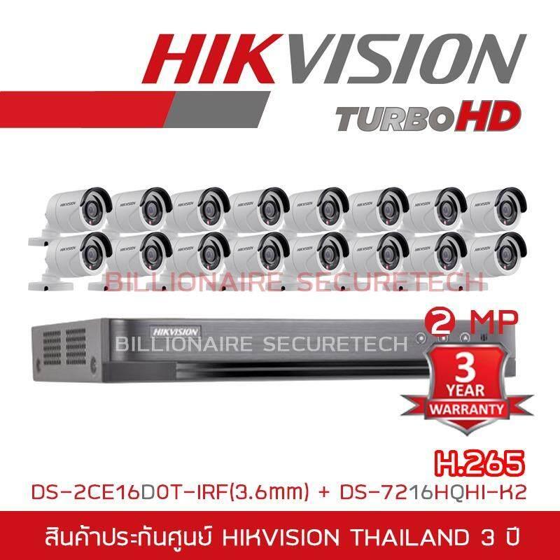 ราคา Hikvision ชุดกล้องวงจรปิด 16 ช่อง 2Mp Ds 7216Hqhi K2 Ds 16D0T Irfx16 3 6 Mm เป็นต้นฉบับ Hikvision